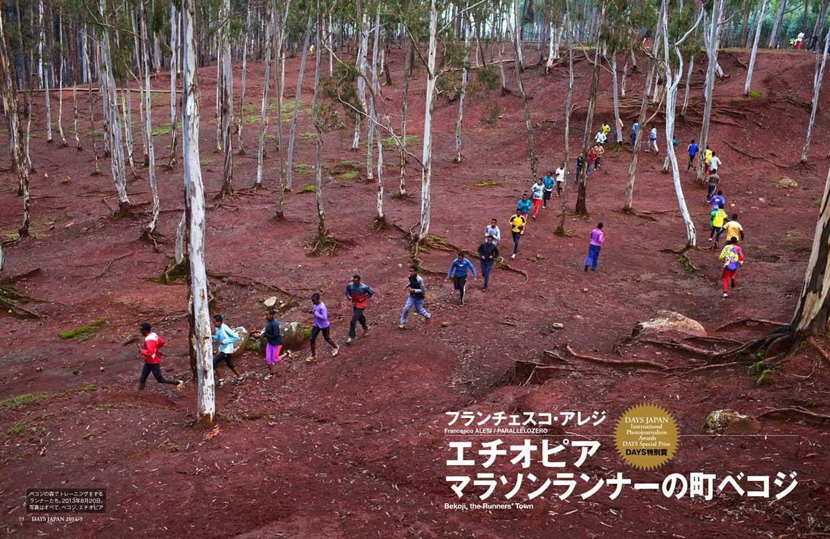 Days Japan - Japan - April 2014